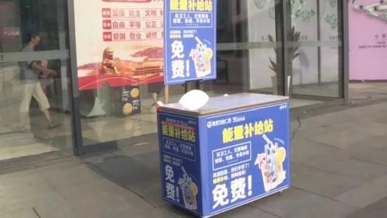 无人冰柜亮相淮安,户外工作者免费饮用!你怎么看?