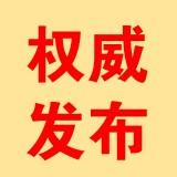 一年来江苏经济社会建设迈出坚实步伐:发展高质量 开辟新境界
