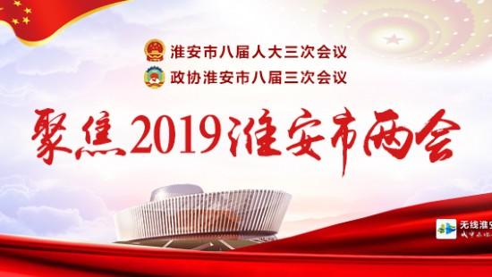 專題 | 聚焦2019淮安市兩會