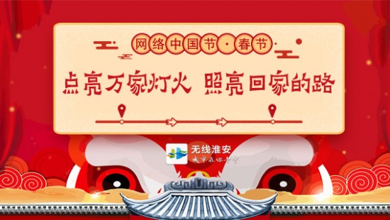 專題 | 網絡中國節·春節
