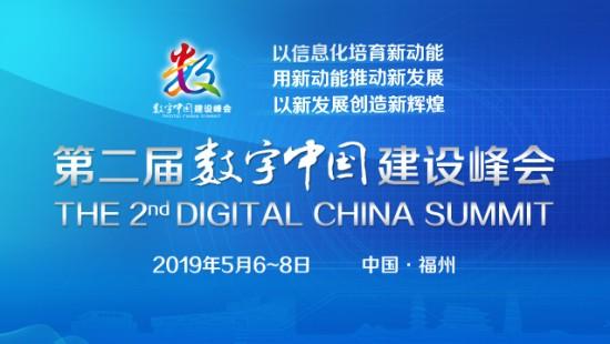 专题 | 第二届数字中国建设峰会