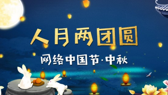 專題 | 人月兩團圓——網絡中國節·中秋
