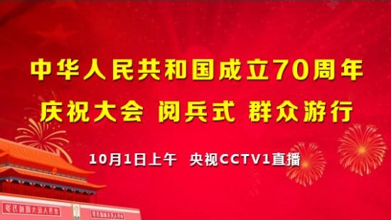 直播預告   中華人民共和國成立70周年慶祝大會、閱兵式、群眾游行