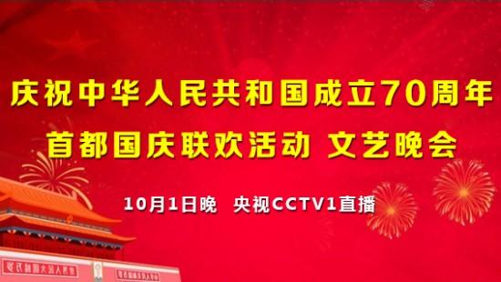 直播預告   中華人民共和國成立70周年首都國慶聯歡活動、文藝晚會