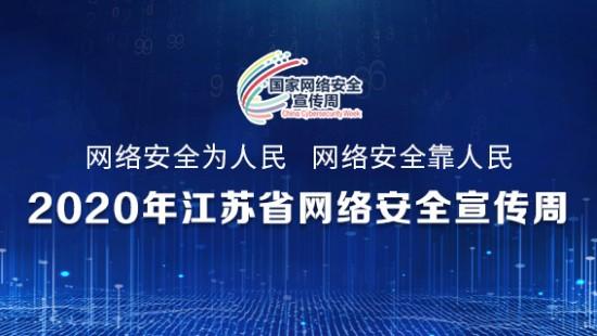 專題 | 2020年江蘇省網絡安全宣傳周