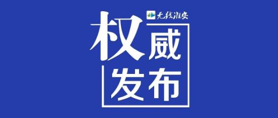 12月28日江苏无新增新冠肺炎确诊病例
