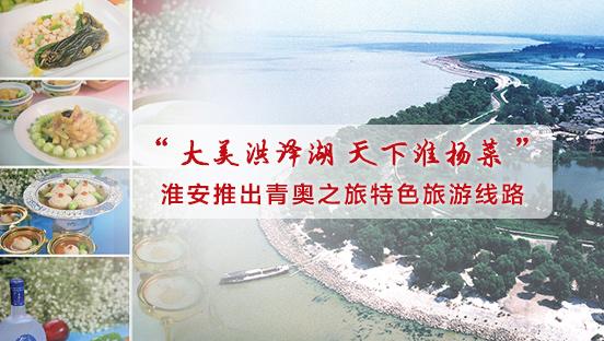"""""""大美洪泽湖 天下淮扬菜"""" 淮安推出青奥之旅特色旅游线路"""