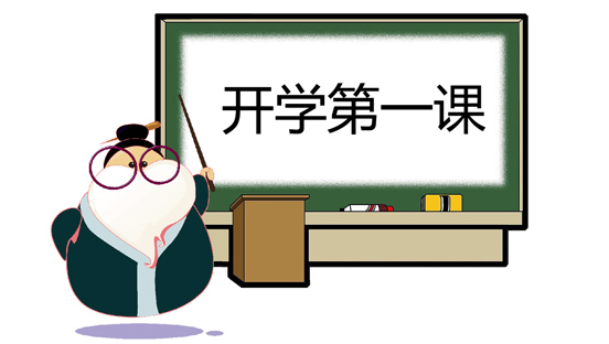 新学期 开学了 主题黑板报