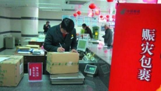 邮政网点开通赈灾包裹、救灾汇款免费服务