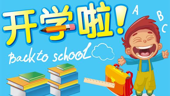 暑假快要结束, 你和娃准备好开学了吗?