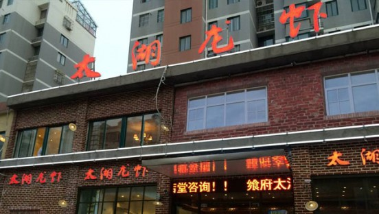 新闻后续:太湖龙虾欠消费者一个道歉