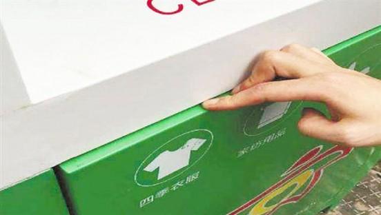 时时彩信誉平台志愿者开展旧衣回收环保公益活动