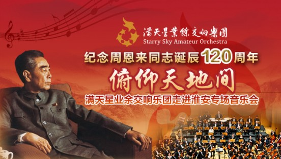 预告 | 俯仰天地间——满天星业余交响乐团走进淮安专场音乐会