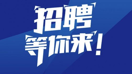 淮安市广播电视台(集团)招聘啦!寻找够出色的你!