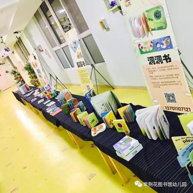 此次书展由北京童立方亲子空间,紫荆花幼儿园共同承办,此次