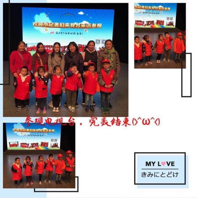 淮安爱迪尔幼儿园组织小朋友来到了淮安市广播电视台参加小记者
