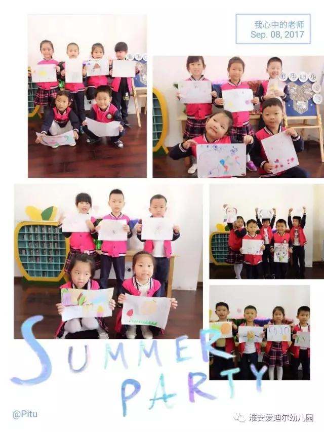 """""""老师妈妈,我爱您!""""——淮安爱迪尔幼儿园教师节活动报道"""