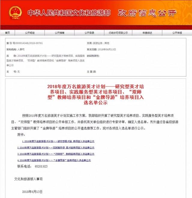 淮安导游入选万名旅游英才计划 金牌导游 项目培养名单