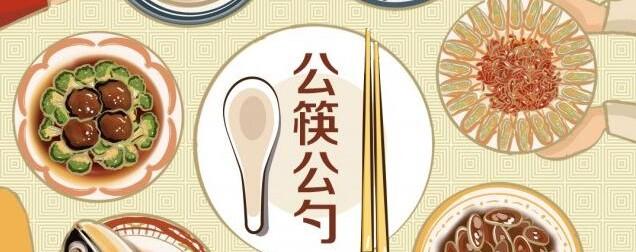 漫评:健康文明饮食,从多一双公筷开始