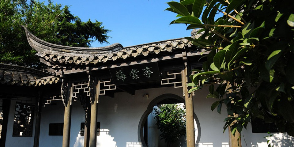 邓颖超纪念园海棠亭