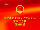 淮安市第七届人民代表大会第四次会议现场直播