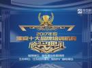 2017年度淮安十大品牌培训机构颁奖典礼