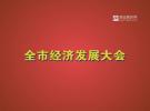 淮安市经济发展大会
