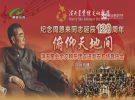点播 | 俯仰天地间——满天星业余交响乐团走进淮安专场音乐会