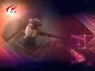 6月5日法庭内外:以权谋私  遭数罪并罚
