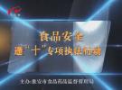 """10月13日今日观察:食品安全""""逢十""""专项执法行动"""