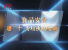 """10月20日今日观察:食品安全""""逢十""""专项执法行动"""