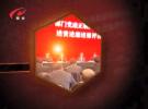 12月27日今日观察:廉洁六合论坛