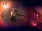 1月15日法庭内外:扫黑除恶案件集中宣判