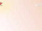 10月8日七彩阳光