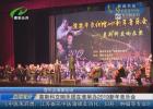莫斯科交响乐团在淮举办2019新年音乐会