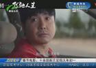"""十余部新片定档大年初一  反腐题材首次亮相电影""""春节档"""""""
