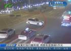 闯黄灯抢行酿车祸 两轿车受损超5万