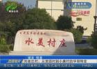 【新春走基层】刘老庄村:从贫困村到小康村的华丽转变