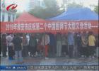 庆祝第二个中国医师节 义诊服务送上门