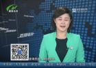 """边检服务品牌推介日:旅客零距离体验""""阳光国门"""""""